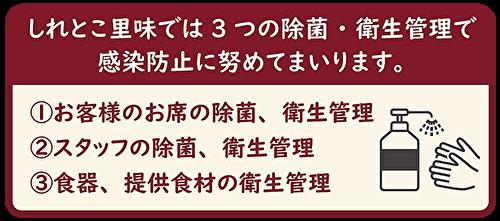 3つの除菌・衛生管理