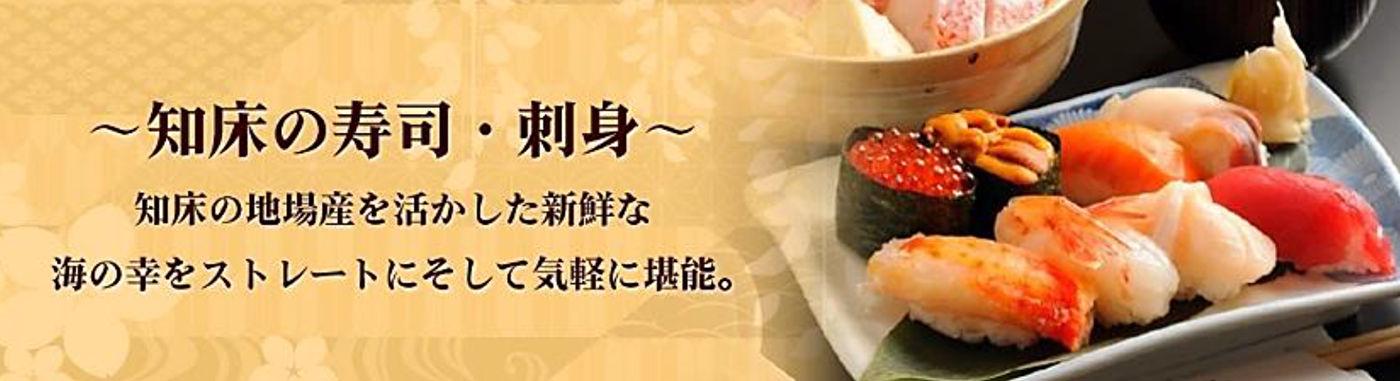 知床の寿司・刺身